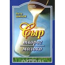 """Книга """"Сыр. Творог. Молоко"""""""